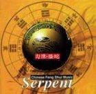 Serpent Energy Music CD