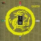 Earth Element Music